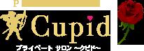 Private Salon Cupid -プライベートサロン クピド-