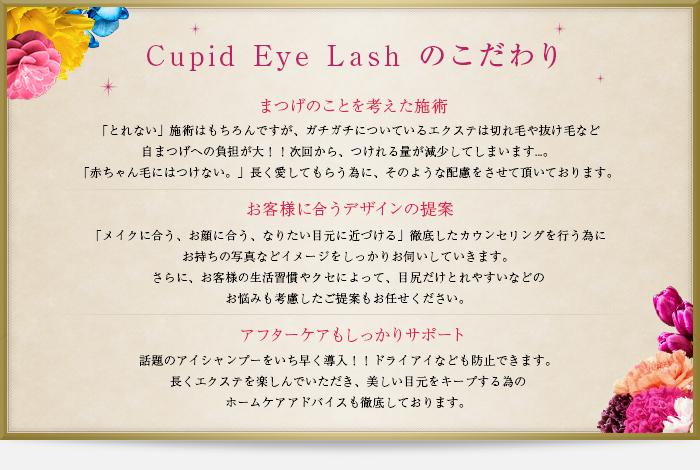 Cupid Eye Lash のこだわり