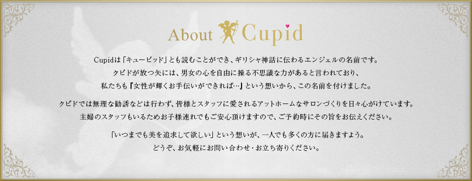 About Cupid