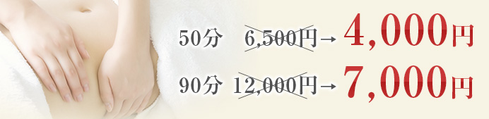50分4000円 90分7000円