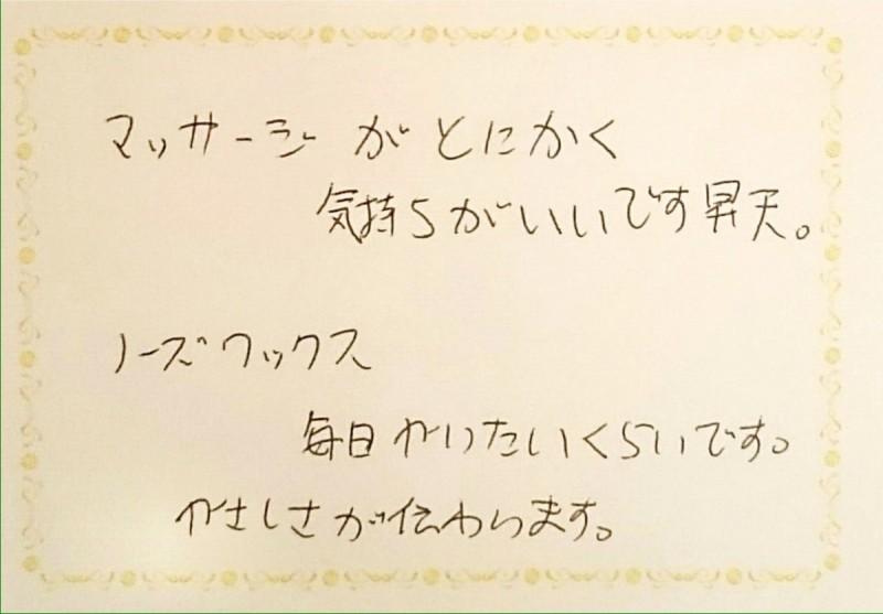 本店ノーズ10.1-3