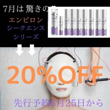 7月のキャンペーンエンビロンシークエンスシリーズ20%OFF大好評!!